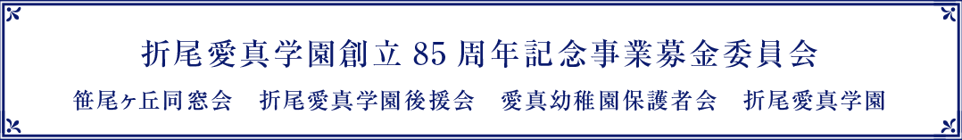 kifukin_iinkai
